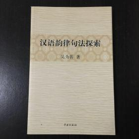 《汉语韵律句法探索》(正版库存书)
