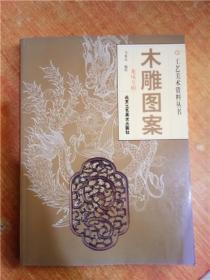木雕图案 龙凤专辑