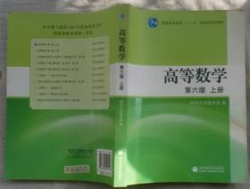 高等数学:第六版(上册)