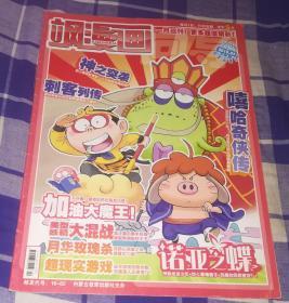 飒漫画 向导 2010年03月下半月 总第20期 九五品 包邮挂