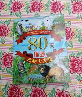80天环球动物大发现【品如图避免争论】