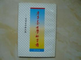 老子养生学秘字谱--亳州老君碑注解