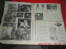 老报纸:太极报  (1984-4-21.  22)  两份