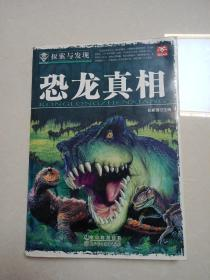 探索与发现  恐龙真相