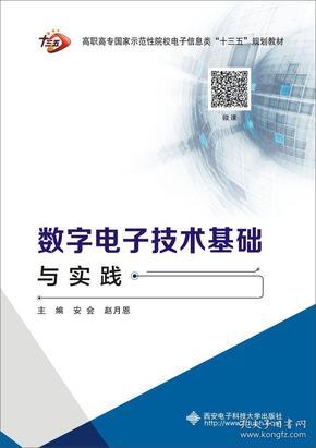 数字电子技术基础与实践(高职)