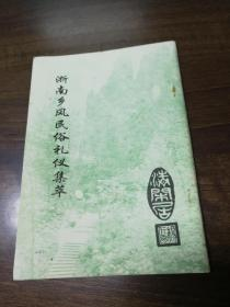 浙南乡风民俗礼仪集萃