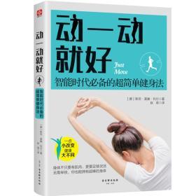 动一动就好智能时代必备的超简单健身法