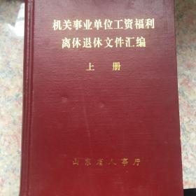 机关事业单位工资福利离休退休文件汇编(上中下)