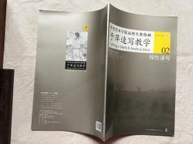 中央美术学院高材生教你画02·于萍速写教学:线性速写