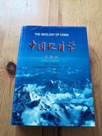 中国地质学(扩编版)