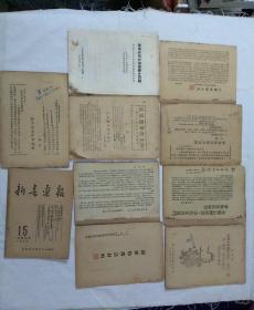 5O一6o年代的资料小册本,共1O本合出售
