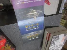 海上巨无霸世界航空母舰秘闻.;海底核幽灵世界战略核潜艇秘闻【两本合售】未阅