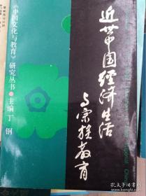 近世中国经济生活与宗族教育 (正版现货)