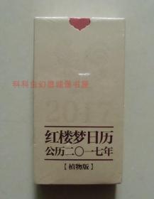 正版 红楼梦日历公历2017农历丁酉年(植物版)中华书局