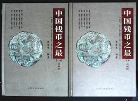 中国钱币之最(精装上下卷) 皮学齐编著2012年中国文史出版社出版16开本747页500千字 印数1000册 原价598元95品相(x8)