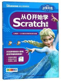 冰雪奇缘:从0开始学SCRATCH编程