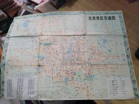 北京市区交通图(1978年1版,1979年3印)