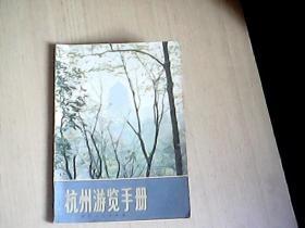 杭州游览手册(增订本)