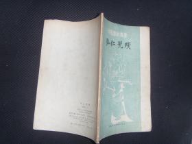 中国画家丛书 --弘仁髡残