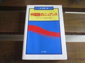 日文原版 中国语のニュアンス―まちがえやすい类义语・同义语 李 嗣明