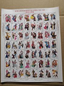 中华人民共和国成立五十周年民族大团结邮票一套