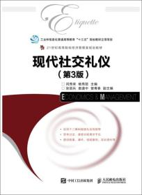 现代社交礼仪(第3版)    9787115491183