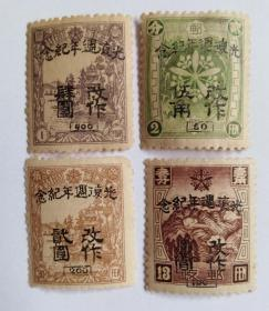 哈尔滨光复全新邮票