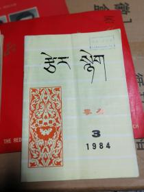 攀登(试刊,藏文)