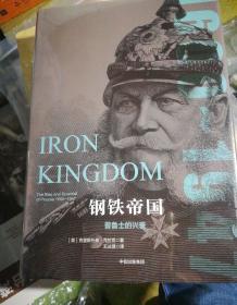 帝国几何·钢铁帝国:普鲁士的兴衰