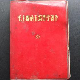 毛主席的五篇哲学著作(一版一印)