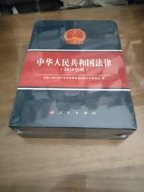 中华人民共和国法律(2018年版) 【带塑封】