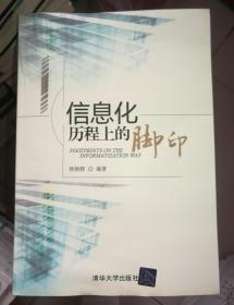 正版新书 信息化历程上的脚印