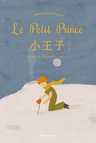 小王子:中法双语版