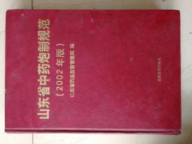 山东省中药炮制规范(2002年版)