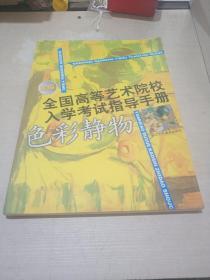 新编全国高等艺术院校入学考试指导手册.色彩静物(一版一印)