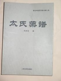 太氏药谱(著名中医药专家太树人传)
