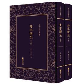 清末民初文献丛刊:舟车所至(全二册)(精装)