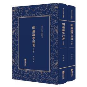 清末民初文献丛刊:胡适论学近著(全二册)