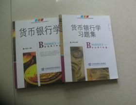 高等院校国际经贸专业规划教材:货币银行学+货币银行学习题集(第2版)