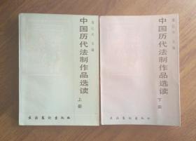 中国历代法制作品选读  (上 ·下册)