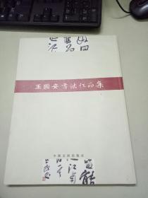 王国安书法作品集