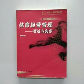 博学·体育经济管理丛书 体育经营管理:理论与实务(第3版)
