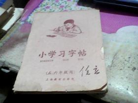 老课本】小学习字帖(五.六年级用)1964年出版