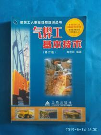 气焊工基本技术(A36箱)