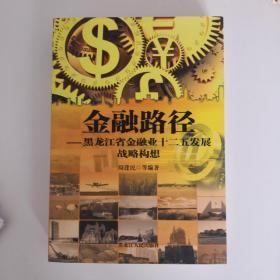 金融路径-黑龙江省金融业十二五发展战略构想