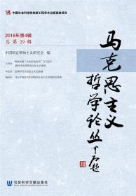 冯蒸论文自选集