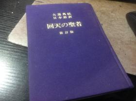 《回天の圣者》大巡典经 日本语译本