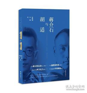 蒋介石与胡适 专著 Jiangjieshi and Hushi 陈漱渝,宋娜著 eng jiang jie shi yu hu shi