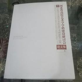 河北省高校艺术学学科建设研讨会~上下