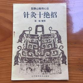 针灸十绝招 彭静山秘传心法  原版书